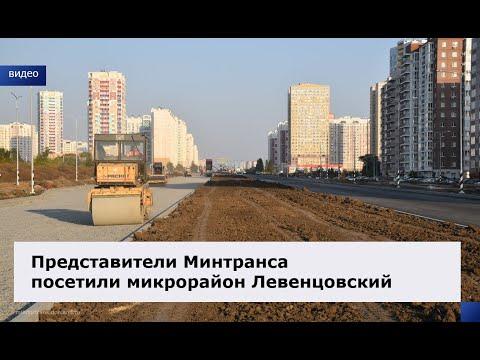 Представители Минтранса посетили микрорайон Левенцовский