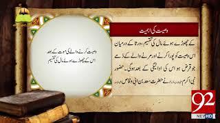 Tareekh Ky Oraq Sy | Importance of a Will | 3 May 2018 | 92NewsHD