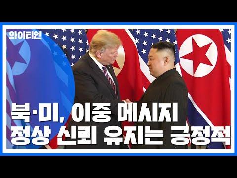 북·미, 이중 메시지...정상 신뢰 유지는 긍정적 / YTN