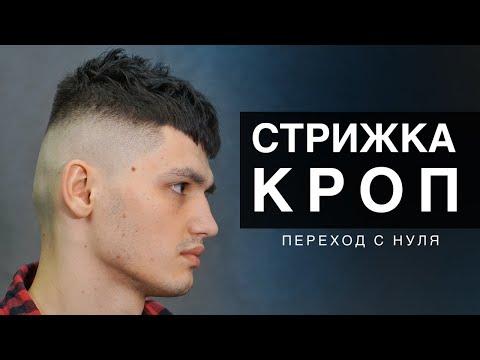 "Мужская стрижка Кроп ""Crop"" - Арсен Декусар photo"