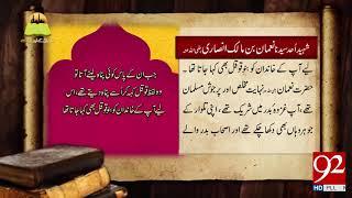Tareekh Ky Oraq Sy | Shaheed e Uhud Syedna Noman Bin Malik (RA) | 19 July 2018 | 92NewsHD
