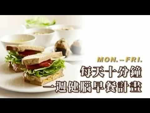 【親子天下】每天十分鐘:一週健腦早餐計畫 - YouTube