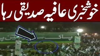 ڈاکٹر عافیہ صدیقی کی رہائی ہو گئی ھے ؟؟