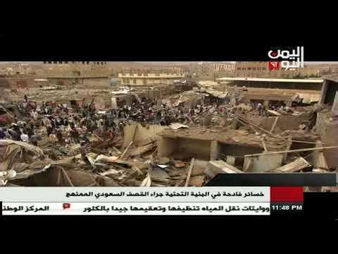 خسائر فادحة في البنية التحتية جراء العدوان السعودي الممنهج 13 - 09 - 2017