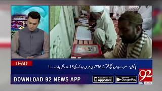 776th urs of Hazrat Baba Fareed Gunj Shakar starts in Pakpattan   7 Sep 2018   92NewsHD