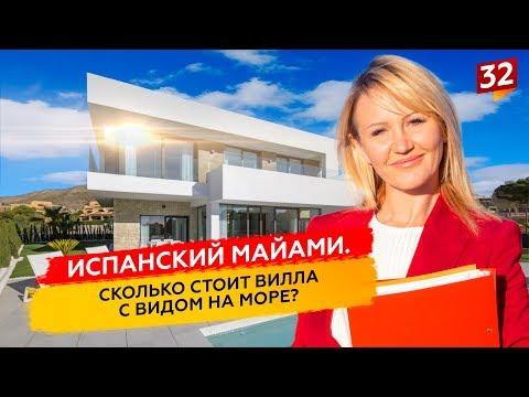 Недвижимость в Испании. Стоит ли инвестировать в виллу в Испании? Как получить визу инвестора. photo