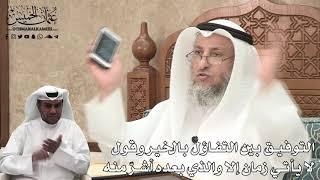 379 - التوفيق بين التفاؤل بالخير وقول لا يأتي زمان إلا والذي بعده أشرّ منه - عثمان الخميس