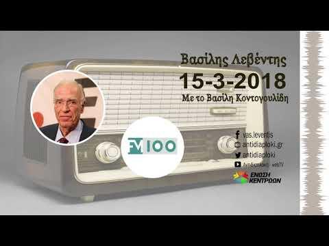 Β. Λεβέντης / FM 100 / 15-3-2018