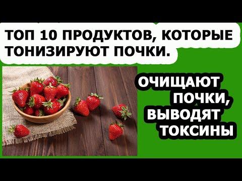 Правильное питание Топ 10 продуктов, которые тонизируют почки