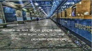 Bekheyali Station Road e (বেখেয়ালি স্টেশন রোডে) by Ashes (Lyrical video)