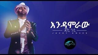 Ela Tv   Jacky Gosee   Enda Amerawu   New Ethiopian Music 2019   [ Official Lyric Video ]