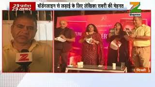 Borderline by Shabri - Zee Hindustan Media Coverage