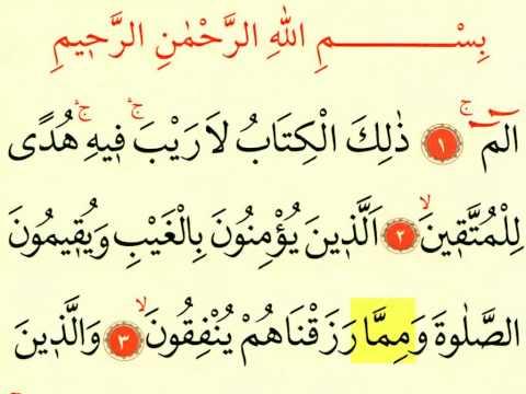 Bakara Suresi 1 - 5 Ayetler - Elif Lam Mim - Ok Takipli Kur'an-ı Kerim Tilaveti