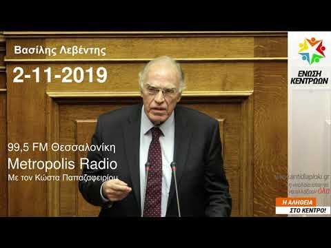 Βασίλης Λεβέντης με τον Κώστα Παπαζαφειρίου (Metropolis FM, 2-11-2019
