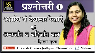 Utkarsh Online Classes    Quiz Series-1 (प्रश्नोत्तरी भाग–1)    By Shikha Gupta width=