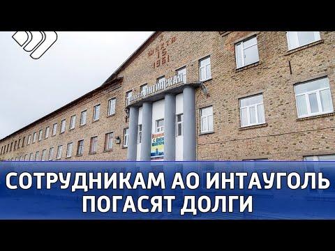 Глава Коми распорядился погасить долги по зарплате и выплатам высвобожденным сотрудникам «Интауголь»