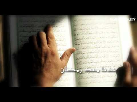 شهر رمضان - شهر الرحمة والغفران
