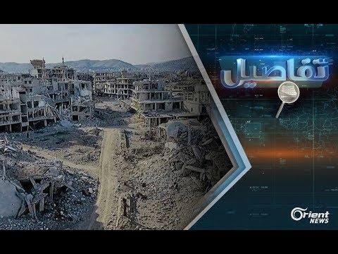 على أنقاض الدمار في محيط دمشق.. النظام يعلن الانتصار وتأمين حدود دويلته! - #تفاصيل