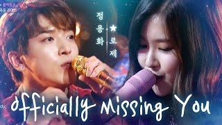 로제, 정용화와 즉석 콜라보 'Officially Missing You' @박진영의 파티피플 4회 20170813