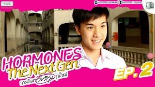 ก่อนจะเป็นเด็ก Hormones ใน Hormones The Next Gen EP.2