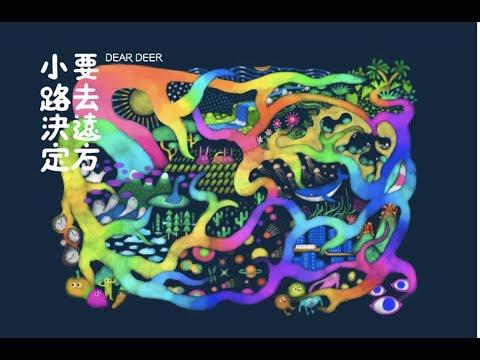2020台北兒童藝術節《小路決定要去遠方》 - YouTube