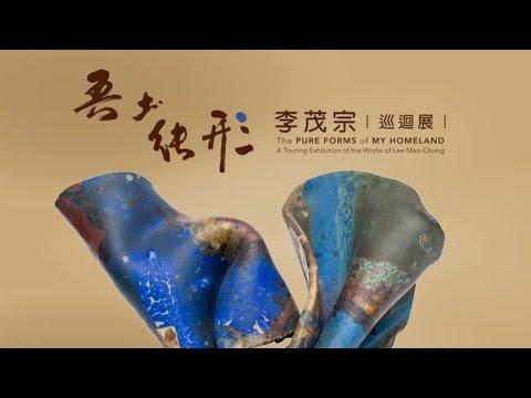 【2017創價藝文】吾土純形 李茂宗巡迴展 - YouTube