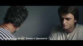 "Fragments no filmas ""Romeo n' Džuljeta"""