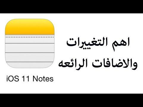 958- مميزات واضافات خرافية في تطبيق الملاحظات في التحديث ios 11