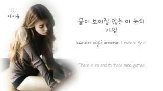 IU (아이유) - Love of B (을의 연애) Han/Rom/Eng Lyrics