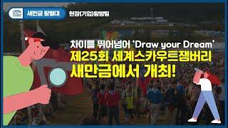 【새만금탐험대】 차이를 뛰어넘어 'Draw you Dream' 세계스카우트잼버리 새만금에서 개최
