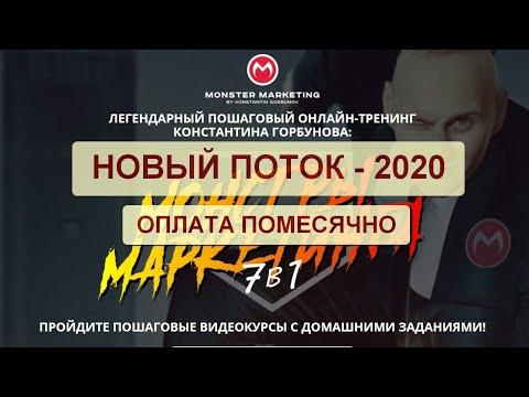ОПЛАТА ЧАСТЯМИ! СТАРТ 2 ИЮЛЯ! Обновление тренинга «Монстры Маркетинга 7 в 1» — 2020