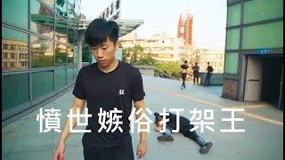 DE JuN 憤世嫉俗打架王 真人版 !! / Fun Action