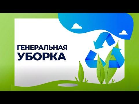 Пластиковые пакеты. Генеральная уборка. Выпуск от 13.04.2021