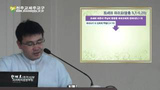 성서40주간 - 성경인물탐방(모세2-1)