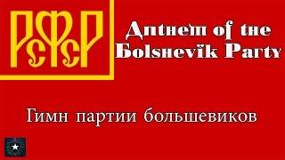 Anthem of the Bolshevik Party (1938) - Гимн партии большевиков