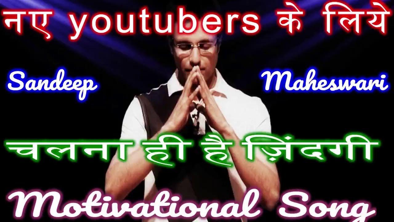 Youtube Motivational Songs In Hindi   Iehp Health Insurance