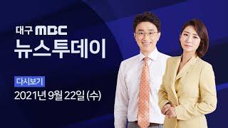 2021-09-22 (수) 대구MBC 뉴스투데이 다시보기