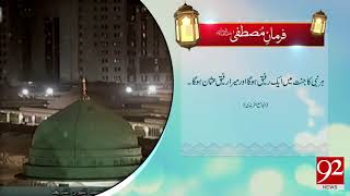Farman e Mustafa (PBUH) | 29 August 2018 | 92NewsHD