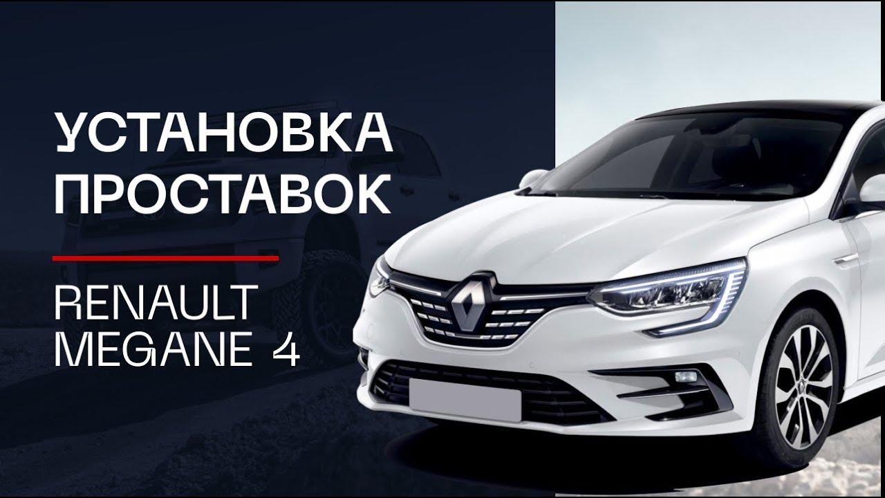 ⚙️Проставки для увеличения клиренса на автомобиль Renault Megane 4   ⭕️Автопроставка