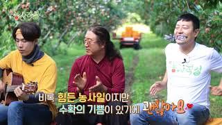[신농사직설 시즌2] 6회 영천 복숭아 2부 예고 다시보기