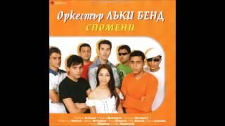 Ork LUKI BEND - Plamenno sartse / Орк ЛЪКИ БЕНД - Пламенно сърце