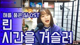 동빠] 린 (LYn) - 시간을 거슬러 (해를 품은 달 OST) 노래 커버 (feat. 연기 욕심) / KPOP