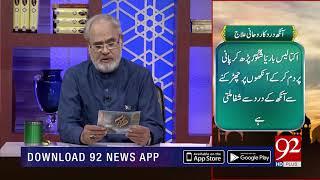 Quote | Hazrat Ali (RA) | Subh E Noor | 27 Sep 2018 | 92NewsHD