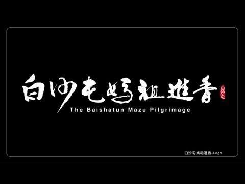 2018進香前必看~白沙屯媽祖進香 - 紀錄片 片長:45MIN 導演 駱調彬 baishatun matsu - YouTube