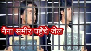 Yeh Un Dinon Ki Baat Hai Naina Sameer पहुचे जेल कुछ यूं की मस्ती YUDKBH Today Latest Update News ||
