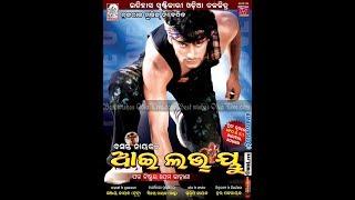 I Love You Odia Full HD Movie  | Anubhav first odia movie width=