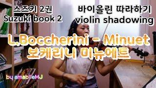 스즈키2권 보케리니 미뉴에트 Suzuki violin 2 Minuet (L.Boccherini) 바이올린 레슨 강사 김민정 연주 초급 바이올린 배우기