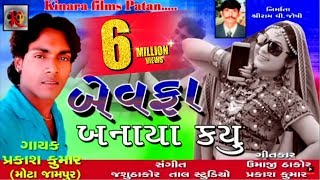 Bewafa Banaya Kyu - बेवफा बनाया क्यूँ | Bewafa New Song | New Gujarati Song 2018 | Prakas Kumar