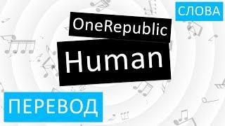 OneRepublic - Human Перевод песни На русском Слова Текст
