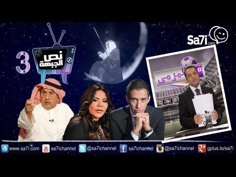 """#صاحي : """" نص الجبهة """" 3"""